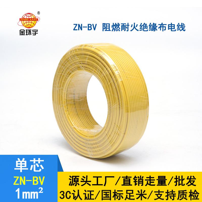 金环宇电线 bv布电线 铜芯 ZN-BV 1 阻燃耐火电缆报价
