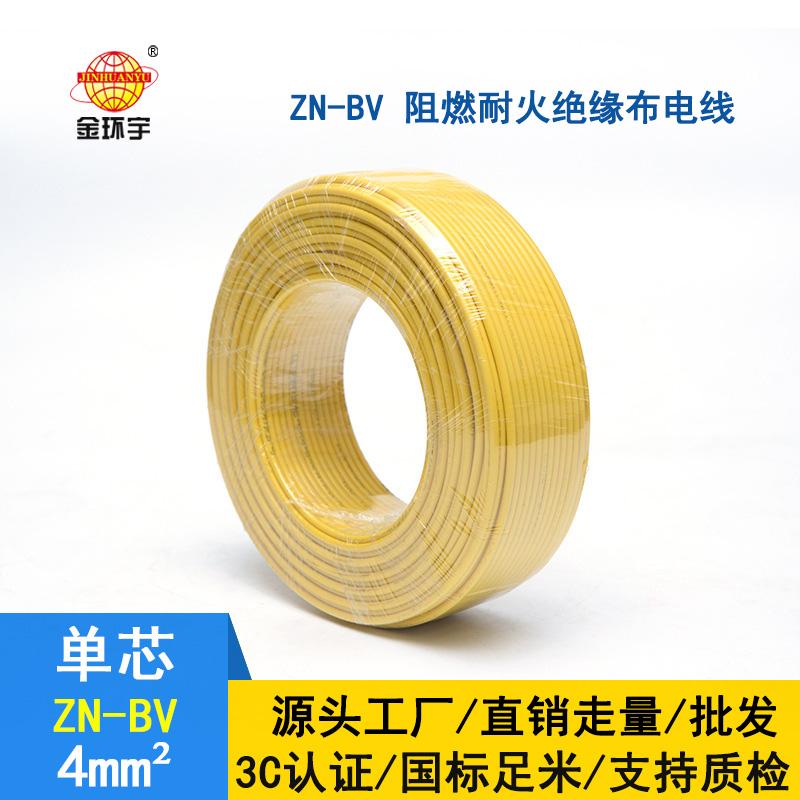 金环宇电线 ZN-BV 4平方 bv绝缘电线 阻燃耐火电线价格