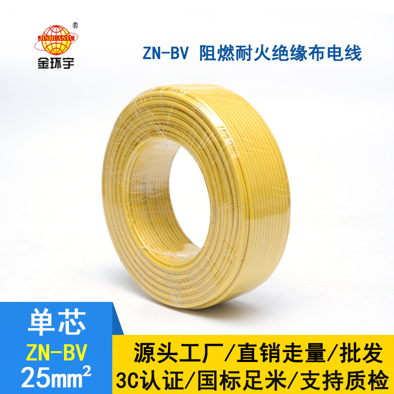 金环宇电线 ZN-BV 25平方bv电线 阻燃耐火线 bv绝缘电线