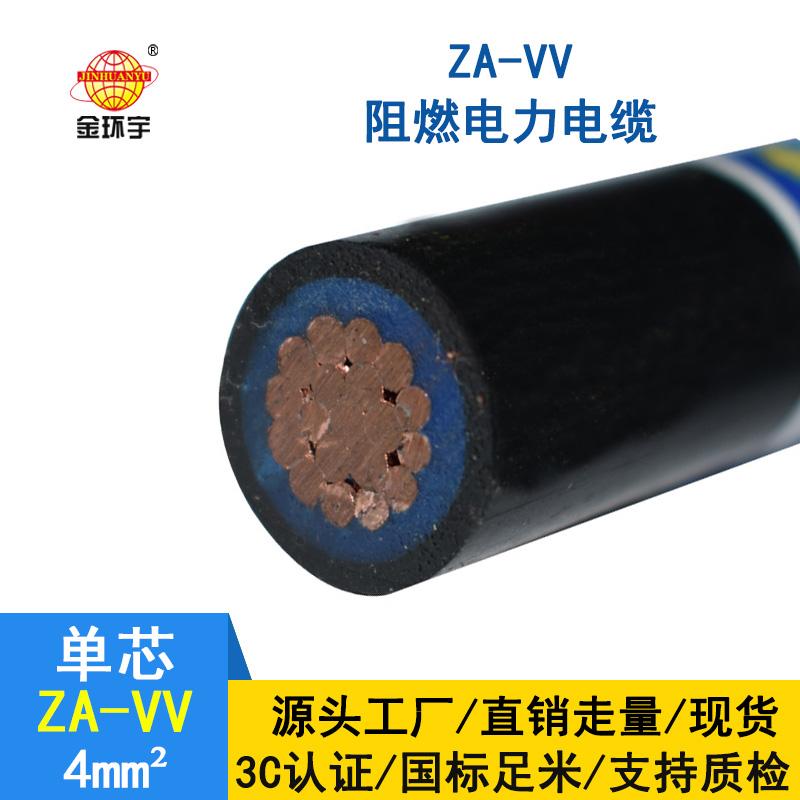 金环宇电缆ZA-VV 4平方阻燃电缆 vv铜芯电力电缆