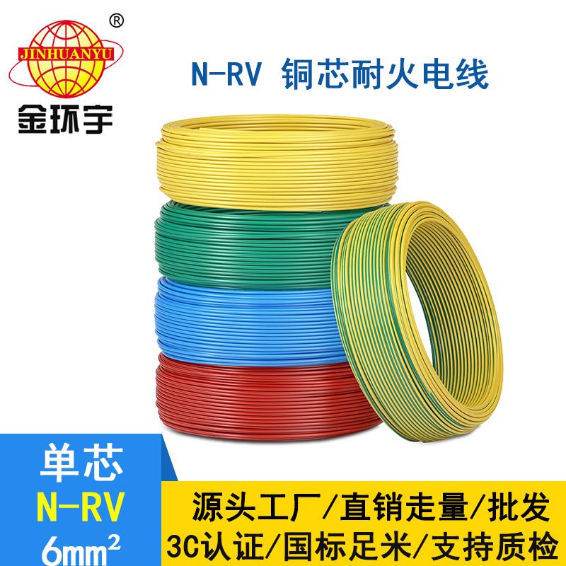 金环宇 6平方rv电线 N-RV 6平方 耐火电线电缆