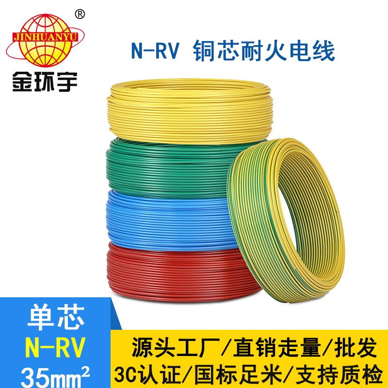 深圳金环宇rv电线报价 N-RV 35平方  耐火电线