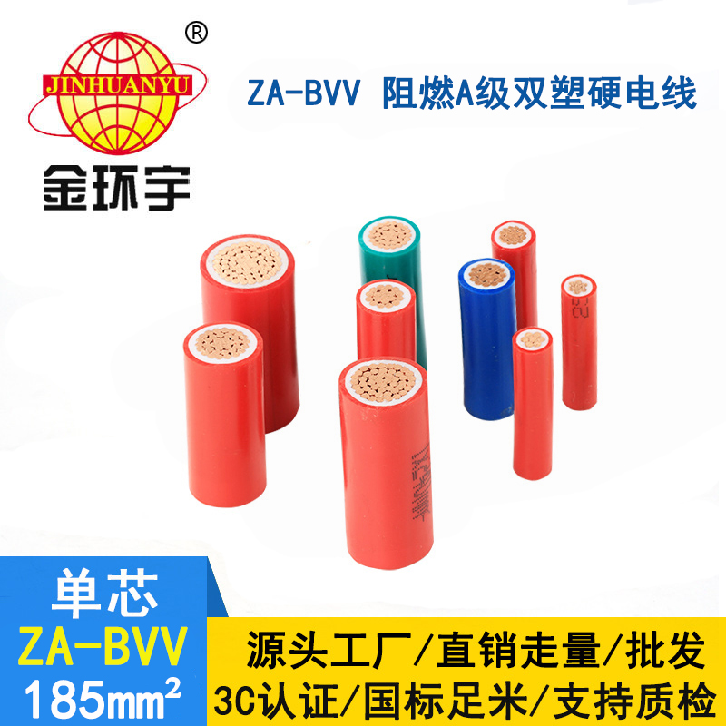 金环宇电线电缆 阻燃bvv布电线 za-bvv 185平方电线报价