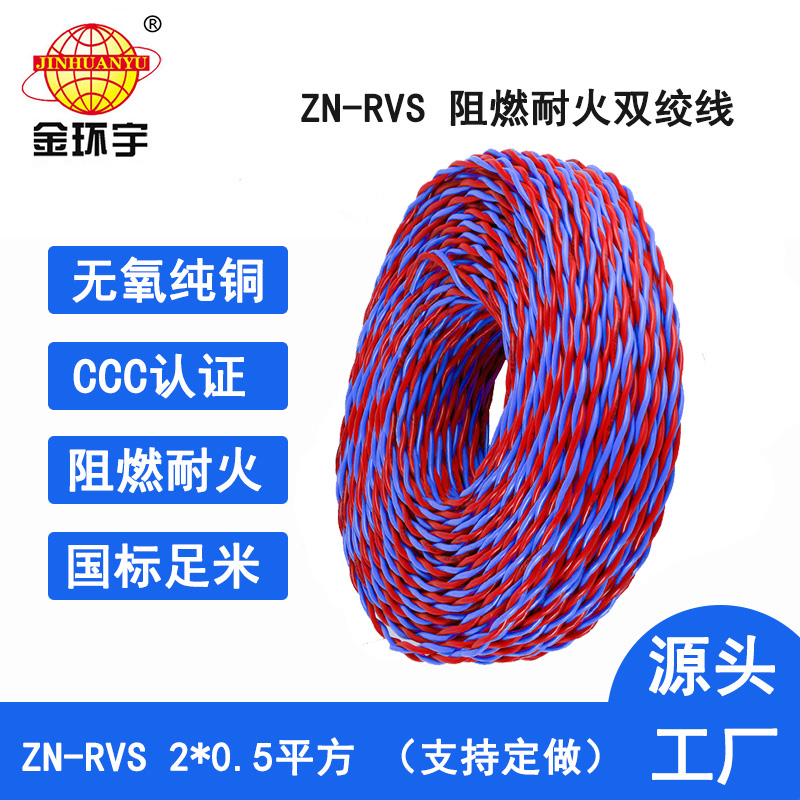 金环宇电缆 rvs电缆 ZN-RVS 2X0.5平方 阻燃耐火电缆