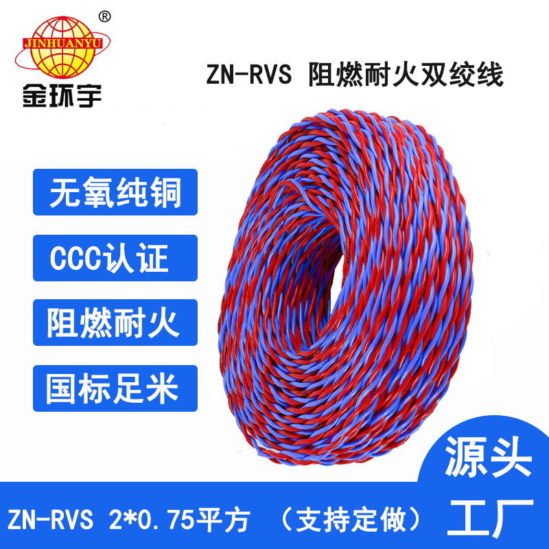 深圳市金环宇 阻燃耐火电缆 ZN-RVS花线 2x0.75平方 双绞线