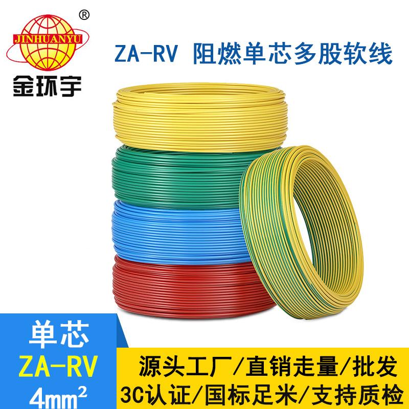 金环宇电缆 ZA-RV 4平方 深圳a类阻燃rv电线报价