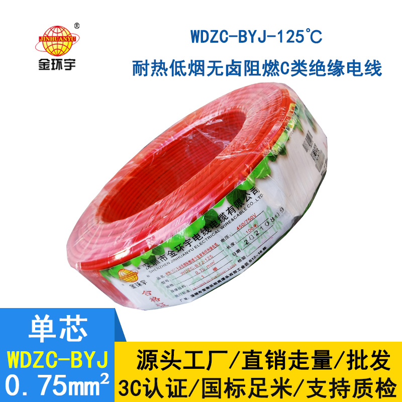 金环宇电线 低烟无卤阻燃c类绝缘电线WDZC-BYJ-125℃ 0.75平方