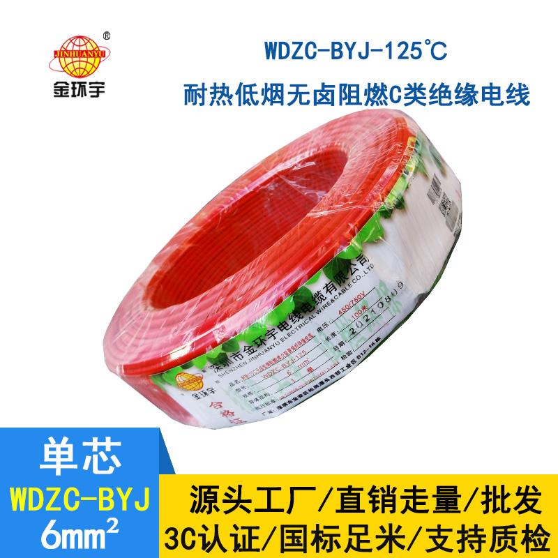 金环宇电线 耐热125℃电线 6平方WDZC-BYJ-125低烟无卤阻燃c类
