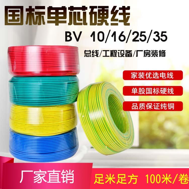 金环宇BV300平方单芯阻燃国标电线