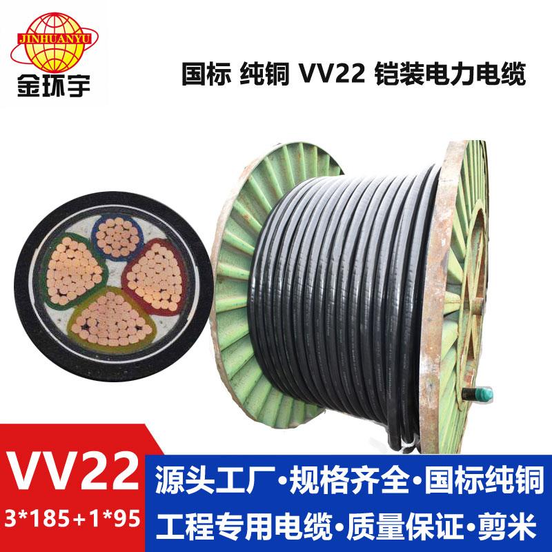 金环宇VV22 3*185+1*95平方铠装电力电缆