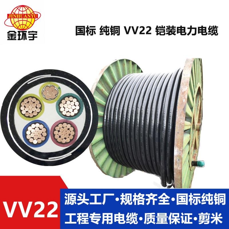 金环宇电缆VV22 4*35+1*16平方国标铠装电缆