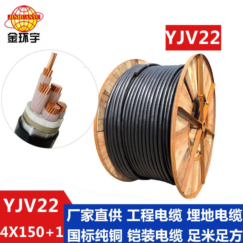 金环宇电缆YJV22 4*150+1*